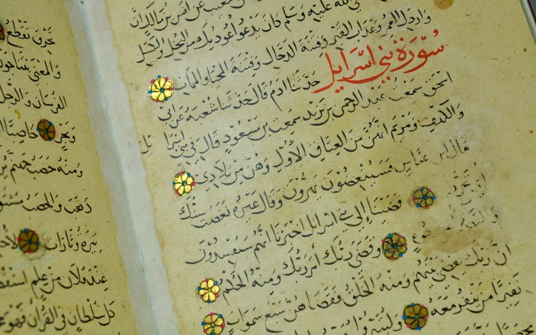 Authenticating the Ascription of Ṣaḥiḥ al-Bukhārī to its Author