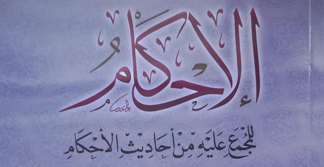 Al-Ihkam