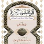 muhadithat ed