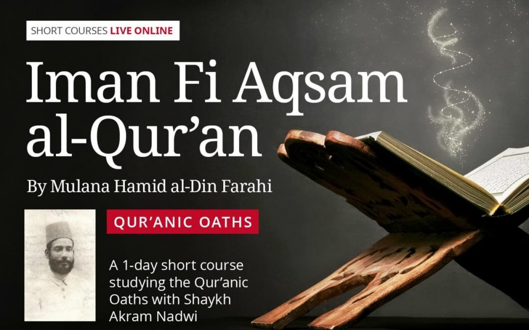 Iman fi aqsam al Qur'an by Mulana Hamid al-Din Farahi